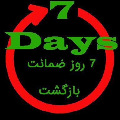 7 روز ضمانت بازگشت