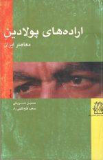 اراده های پولادین معاصر ایران (جلد یکم )