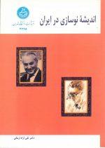 اندیشه نوسازی در ایران