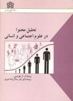 تحلیل محتوا در علوم اجتماعی و انسانی
