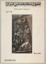 تحول نظام قضایی ایران از مشروطه تا سقوط رضا شاه جلد ۱ و جلد ۲