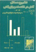 تشریح مسائل آمار در اقتصاد و بازرگانی (جلد اول)