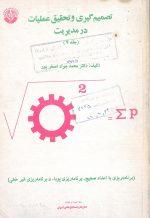 تصمیم گیری و تحقیق عملیات در مدیریت(جلد4) ( جلد 1)