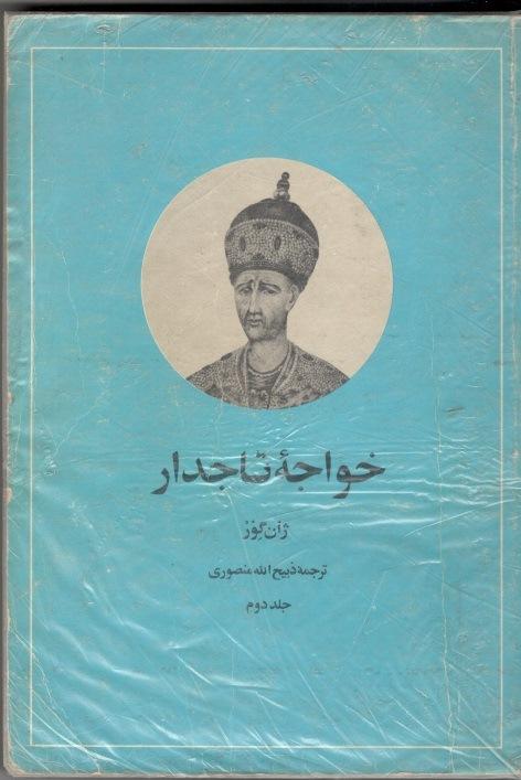 خواجه تاجدار 2 جلدی چاپ قدیم