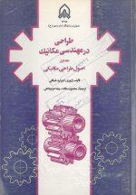 طراحی در مهندسی مکانیک جلد اول (اصول طراحی مکانیکی)