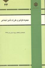 مجموعه قوانین و مقررات تامین اجتماعی
