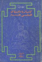 ادیان و مکتبهای فلسفی هند (2 جلدی)