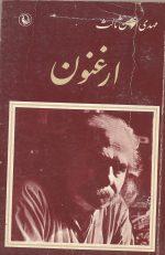 کتاب ارغنون اثر مهدی اخوان ثالث چاپ ششم انتشارات مروارید 1363
