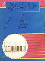کتاب اصول و تفسیر آزمایشهای سرلوژی بالینی تالیف دکتر پرویز پاکزاد ناشر انتشارات جهاد دانشگاهی چاپ اول سال انتشار 1369