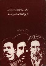 برخی ملاحظات پیرامون تاریخ انقلاب مشروطیت