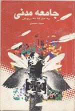 کتاب جامعه مدنی به منزله یک روش تالیف مجید محمدی ناشر نشرقطره سال انتشار1376 چاپ اول
