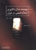بیست سال تکاپوی اسلام شیعی در ایران (1340-1320)
