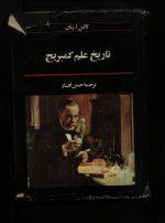 تاریخ علم کمبریج