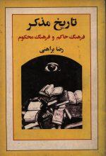 تاریخ مذکر (فرهنگ حاکم و فرهنگ محکوم)