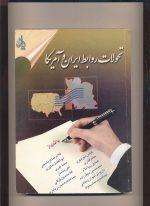تحولات روابط ایران و آمریکا