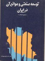 توسعه صنعتی و موانع آن در ایران (مجموعه مقالات)