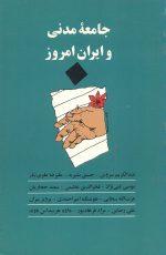 جامعه مدنی و ایران امروز