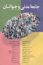 جامعه مدنی و جوانان