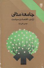 کتاب جامعه مدنی (آزادی - اقتصاد و سیاست) تالیف موسی غنی نژاد انتشارات طرح نو چاپ اول سال انتشار 1377