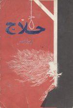 کتاب حلاج اثر علی میرفطروس- منصورحلاج انتشارات کار دست دوم نایاب
