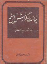 خیانت در گزارش تاریخ ( نقد کتاب بیست و سه سال) 3 جلدی