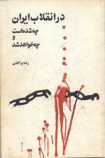 در انقلاب ایران چه شده است و چه خواهد شد