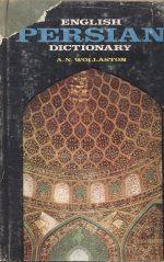 دیکشنری انگلیسی به فارسی چاپ هند