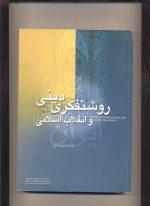 روشنفکری دینی و انقلاب اسلامی