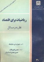 ریاضیات برای اقتصاد(نظریه و مسائل)