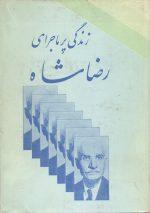 زندگی پرماجرای رضا شاه (2جلدی)