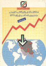 سالنامه آمار بازرگانی خارجی جمهوری اسلامی ایران 1376دوجلدی (واردات - صادرات)