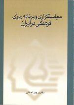 سیاستگزاری و برنامه ریزی فرهنگی در ایران