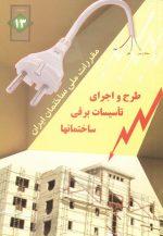 مبحث 13 مقررات ملی ساختمان ایران طرح و اجرای تاسیسات برقی ساختمانها