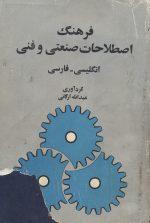 فرهنگ اصطلاحات صنعتی و فنی -انگلیسی – فارسی