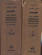 فرهنگ بزرگ فارسی - انگلیسی حییم ( 2جلدی)