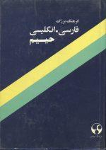 فرهنگ بزرگ فارسی به انگلیسی حییم 2 جلدی