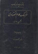 فرهنگ علوم اقتصادی (انگلیسی - فارسی) چاپ چهارم و پنجم