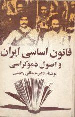قانون اساسی ایران و اصول دموکراسی