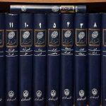 لغت نامه دهخدا- (۱۶ جلدی)