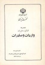 مجموعه قوانین و مقررات واردات و صادرات (جمهوری اسلامی ایران- نخست وزیری)