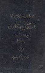 مجموعه کامل قوانین و مقررات بازرگانی و تجاری 1368