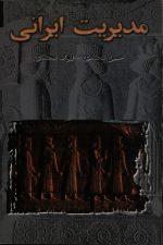 مدیریت ایرانی
