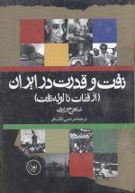 نفت و قدرت در ایران ( از قنات تا لوله نفت)