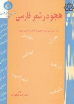هجو در شعر فارسی