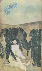 پابرهنه ها دوجلدی