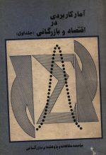 آمار کاربردی در اقتصاد و بازرگانی (جلد اول)