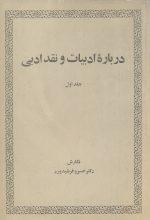 درباره ادبیات و نقد ادبی (2 جلدی)