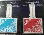 تاریخ و شناخت ادیان (2 جلدی) مجموعه آثار 14 و 15 دکتر علی شریعتی