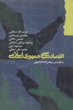 اقتصاد سیاسی جمهوری اسلامی