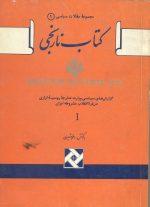 کتاب نارنجی (2 جلدی) (مجموعه مقالات سیاسی 1)